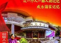 深圳老战士纪念馆展示优良传统教育