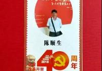 福建水墨丹青陈顺生的书法艺术