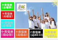 公益在线辽宁沈阳站的沈阳市青苞米青少年心理援助公益服务中心
