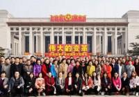天津70余家市属社会组织赴京参观改革开放40周年大型展览