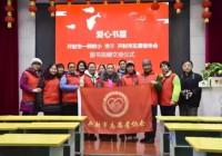 河南开封一师附小组织全体师生举办捐书活动,解决农村孩子缺少课外书的难题