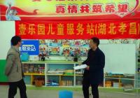 湖北孝昌县志愿者联合会到汉川义工联合会观摩学习