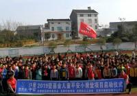 深圳壹基金发起的儿童平安小课堂项目在湖北宜昌宜都市姚家店镇中心小学正式启动
