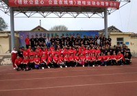 高举五四旗帜   争当公益先锋 -----公益在线淄博站大型趣味运动会记实