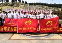 山东省罗庄区沂蒙义工协会举行母亲节公益演出