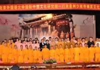 """泉州少林寺挂牌""""北外国际中国文化研究院传统文化体验基地"""""""