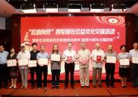 """宣和书院""""红心向党""""将军部长公益文化交流在京举行"""