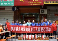 伊川县乐村淘电子商务有限公司与伊川爱心粥屋结对联盟