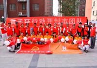 """河南开封 腾讯99公益日""""黄手环行动""""线上线下公益宣传募捐活动"""