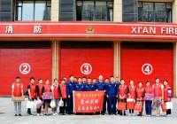 陕西省慈善协会爱心大姐志愿者服务队慰问未央消防官兵