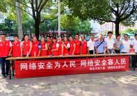 红马甲在行动,瑞金市志愿者积极参与网络安全宣传活动
