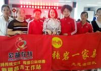 张岩一家亲爱心团队志愿者参加昌吉州妇联家庭教育公益大讲堂活动
