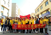 科尔沁志愿者协会走进丑小鸭特殊教育学校