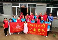 锦州黑山博爱爱心团举行联合扶贫公益活动