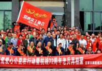 湖北省宜昌宜都市义工协会十年志愿之路