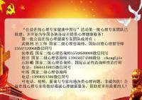 """""""公益在线心理专家健康中国行""""活动心理专家团队第一批已组建并开始服务"""