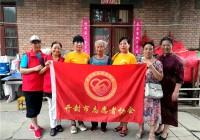 河南开封【黄手环行动】发放第一只中国人口福利基金会定位黄手环
