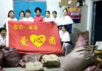 张岩一家亲系列爱心公益活动
