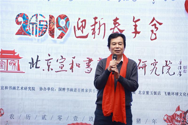 宣和艺术院2019迎新春・庆年会在北京举行