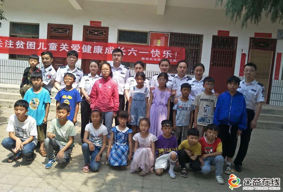 """新郑机场旅检二中队""""六一""""慰问寄语祝福 爱心情暖贫困儿童"""