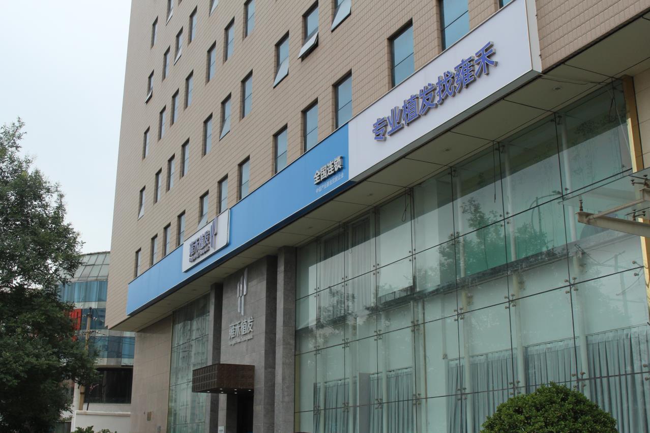 雍禾植发医院郑州分院――爱心送桌椅 捐赠助公益