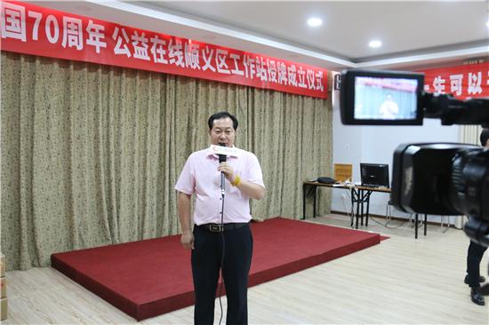 公益在线北京市顺义区工作站授牌成立