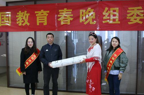 中国教育春晚公益征集书画作品捐赠仪式在京举行