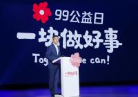 """2020年""""99公益日""""启动,探索互联网公益文创路径"""