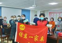 昌吉市建国路街道星光社区张岩一家亲爱心团队的志愿者义务奉献
