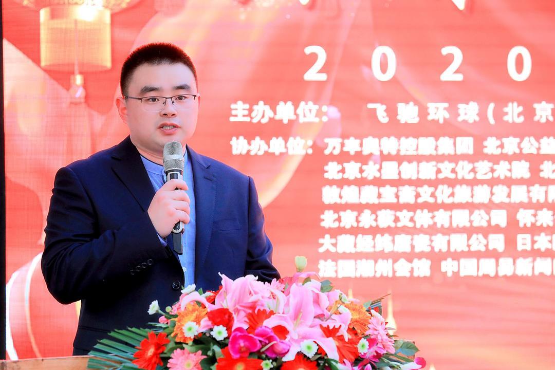 飞驰环球2020环球文化艺术盛会暨宣和迎新春书画联展在北京隆重举行