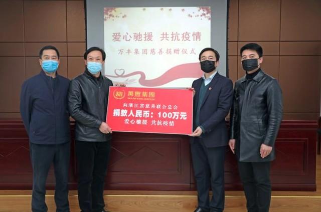 万丰集团董事局主席、公益在线名誉站长陈爱莲捐赠100万元支援武汉抗击新型肺炎疫情