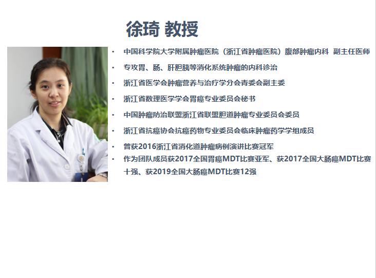 国科大附属肿瘤医院肝胆MDT专家团队线上视频咨询报名
