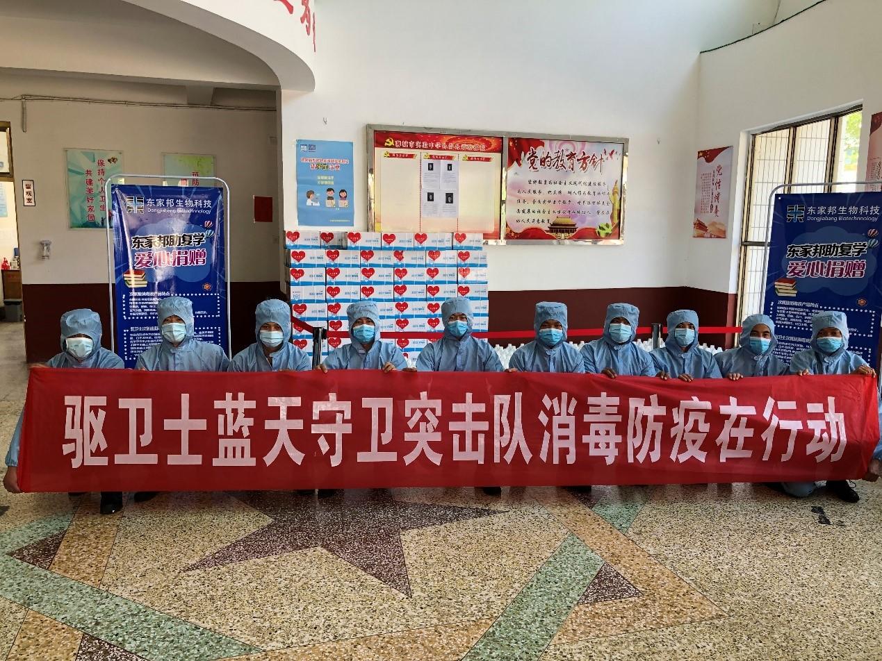 """""""六一"""" 我们在行动!东家邦为莘县华府幼儿园捐赠消毒液及消杀服务"""
