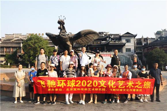 飞驰环球2020文化艺术之旅走进湖南凤凰古城采风