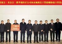 河南华和医疗科技有限公司向永城市政法干警捐赠12万只口罩