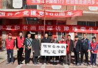 寻访红色印记 传承革命精神-公益在线与北京宣和书画院郑州分院开展寻访红色革命老区活动