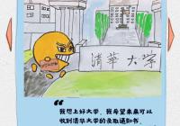 99公益日以画圆梦,腾讯QQ推出圆梦表情包